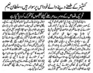 Minhaj-ul-Quran  Print Media CoverageDAILY PAKISTAN RAWALPINDI PAGE-02