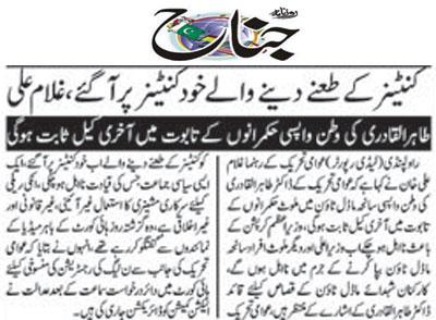 Minhaj-ul-Quran  Print Media CoverageDaily-Jiunah-Page-2