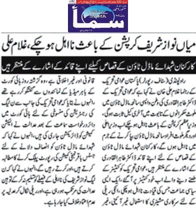 Minhaj-ul-Quran  Print Media CoverageDaily-Sama-Page 2
