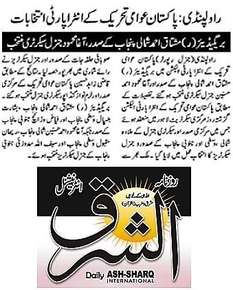 Minhaj-ul-Quran  Print Media Coverage DAILY AL SHARQ PAGE-02