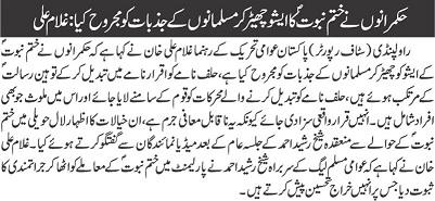 Minhaj-ul-Quran  Print Media CoverageDAILY NAI BAAT PAGE-02