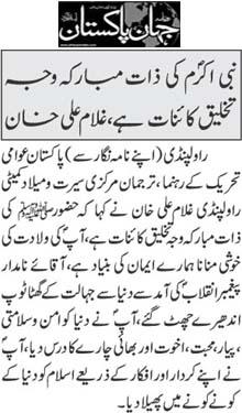 Minhaj-ul-Quran  Print Media CoverageDaily Jehanpakistan Page 9