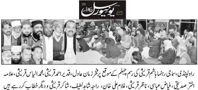 Minhaj-ul-Quran  Print Media CoverageDaily Universal Page 2