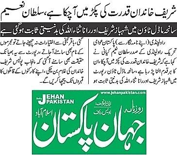 Mustafavi Student Movement Print Media Coverage DAILY JAHAN PAKISTAN