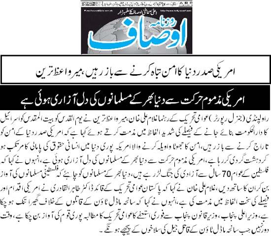 Pakistan Awami Tehreek  Print Media Coverage Daily Ausge Page 2
