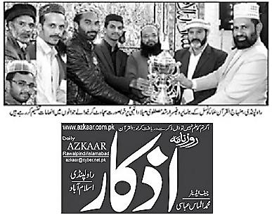 Mustafavi Student Movement Print Media Coverage DAILY AZKAR PAGE-02