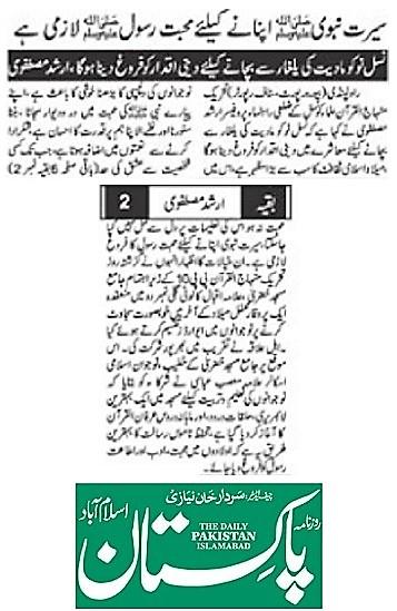 Mustafavi Student Movement Print Media Coverage DAILY PAKISTAN ISLAMABAD PAGE-02