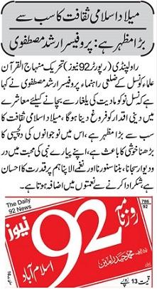 Mustafavi Student Movement Print Media Coverage DAILY 920 NEWS APGE-09