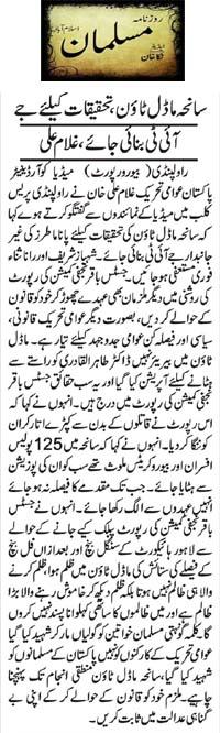 Mustafavi Student Movement Print Media Coverage Daily Musalman Page 2