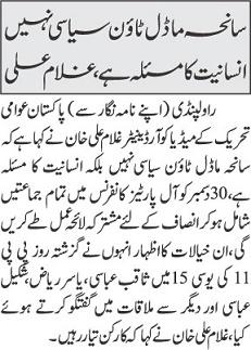 Minhaj-ul-Quran  Print Media CoverageDAILY JAHAN PAKISTAN 09