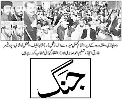 Minhaj-ul-Quran  Print Media CoverageDAILY JANG PAGE-03