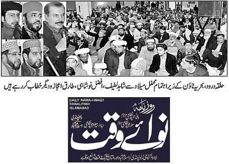 Minhaj-ul-Quran  Print Media CoverageDAILY NAWA I WAQT PAGE-03