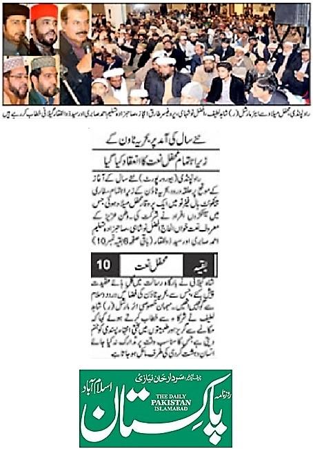 Minhaj-ul-Quran  Print Media CoverageDAILY PAKISTAN ISLAMABAD PAGE-02