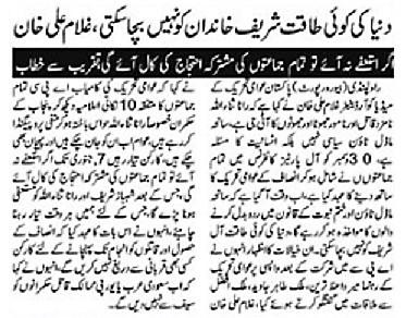 Minhaj-ul-Quran  Print Media CoverageDAILY AL SHARQ PAGE-02