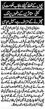 Minhaj-ul-Quran  Print Media CoverageDAILY PAKISTAN RWPPAGE-02