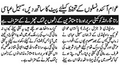 Minhaj-ul-Quran  Print Media CoverageDAILY NEWS MART PAGE-021