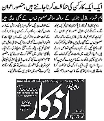 Minhaj-ul-Quran  Print Media CoverageDAILY AZKAR PAGE-021