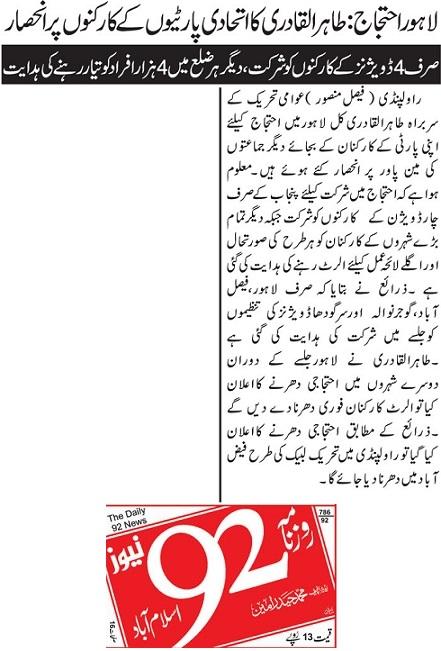 Minhaj-ul-Quran  Print Media CoverageDAILY 92 NEWS BACK PAGE