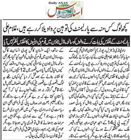 Pakistan Awami Tehreek  Print Media Coverage Daily Asas Page 2