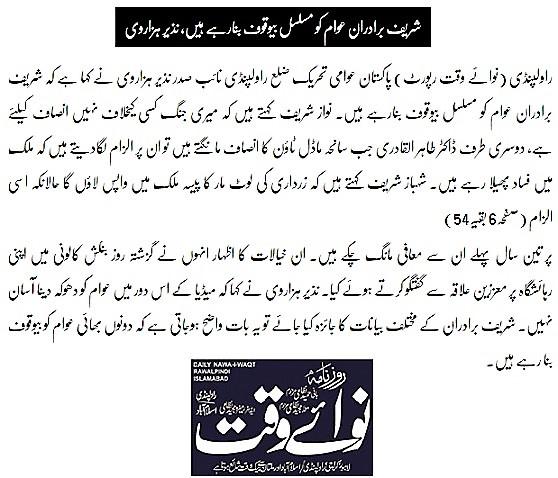 Minhaj-ul-Quran  Print Media CoverageDAILY NAWAI WAQT PAGE-05