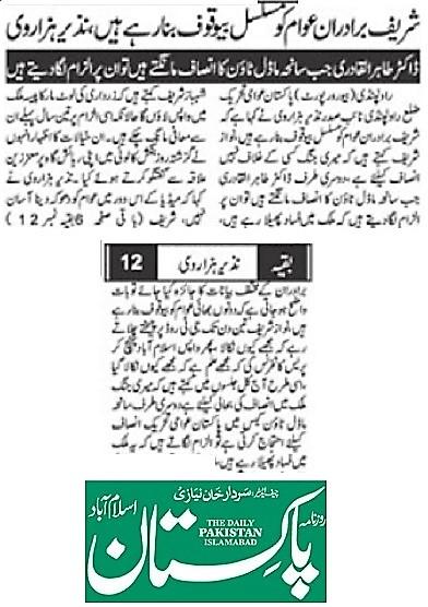 Minhaj-ul-Quran  Print Media CoverageDAILY PAKSITAN IBA PAGE-02
