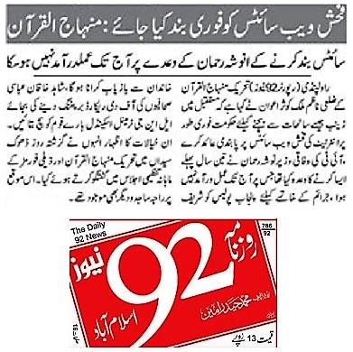 Minhaj-ul-Quran  Print Media CoverageDAILY 92 NEWS PAGE-02