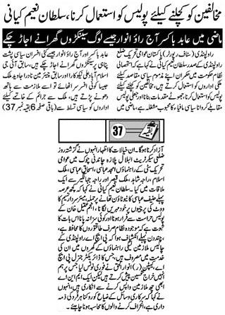 Minhaj-ul-Quran  Print Media CoverageDAILY METROWATCH BCK PAGE