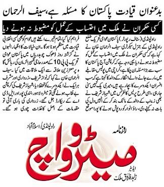 Minhaj-ul-Quran  Print Media CoverageDAILY METROWATCH PAGE-02