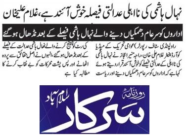 Minhaj-ul-Quran  Print Media CoverageDAILY SARKAR PAGE-02
