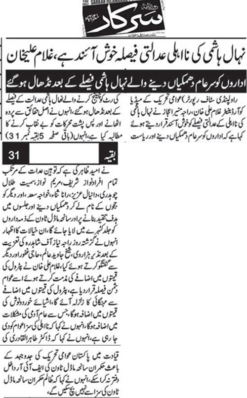 Minhaj-ul-Quran  Print Media CoverageDaily Sarkar Page 2
