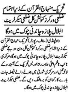 Minhaj-ul-Quran  Print Media CoverageDAILY SAMA PAGE 02