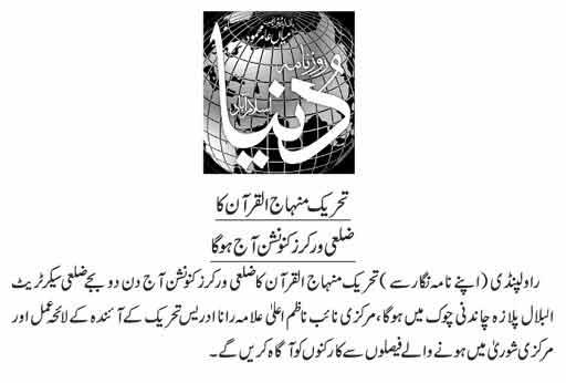 Minhaj-ul-Quran  Print Media CoverageDAILY DUNYA PAGE-09