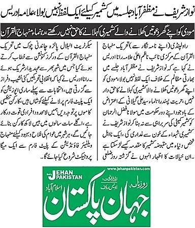 Minhaj-ul-Quran  Print Media CoverageDAILY JAHAN PAKISTAN PAGE-03