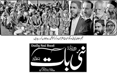 Minhaj-ul-Quran  Print Media CoverageDAILY NAI BAAT PAGE-11