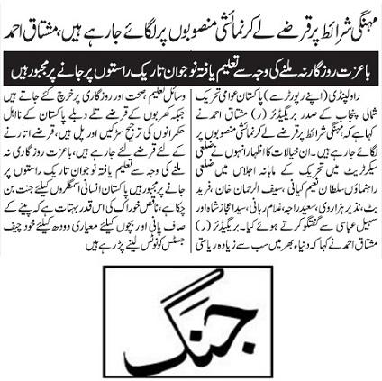 Minhaj-ul-Quran  Print Media CoverageDAILY JANG PAGE-20
