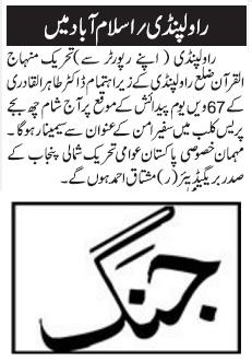 Minhaj-ul-Quran  Print Media Coverage DAILY JANG PAGE-04