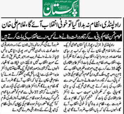 Minhaj-ul-Quran  Print Media Coverage Daily Pakistan (Sham) Page 2
