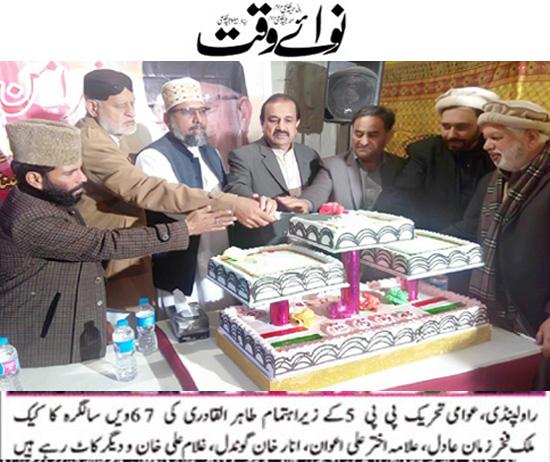 Minhaj-ul-Quran  Print Media CoverageDaily Nawaiwaqt Page 5