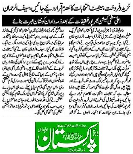 Pakistan Awami Tehreek  Print Media Coverage DAILY PAKISTAN RWP 02