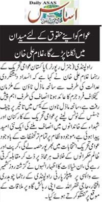 Minhaj-ul-Quran  Print Media Coverage Daily Asas Page 2