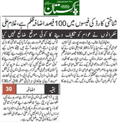 تحریک منہاج القرآن Minhaj-ul-Quran  Print Media Coverage پرنٹ میڈیا کوریج Daily Pakistan (Niazi) Page 2