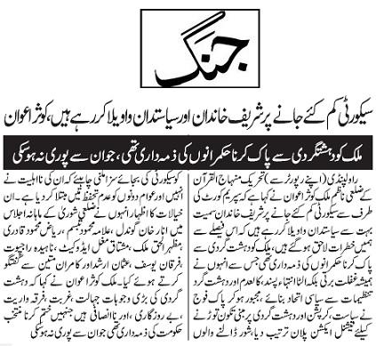 Minhaj-ul-Quran  Print Media Coverage DAILY JANG PAGE-19