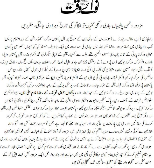 Minhaj-ul-Quran  Print Media Coverage Daily Nawaiwaqt Page 5