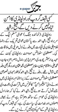 Minhaj-ul-Quran  Print Media Coverage Daily Jang Page 7