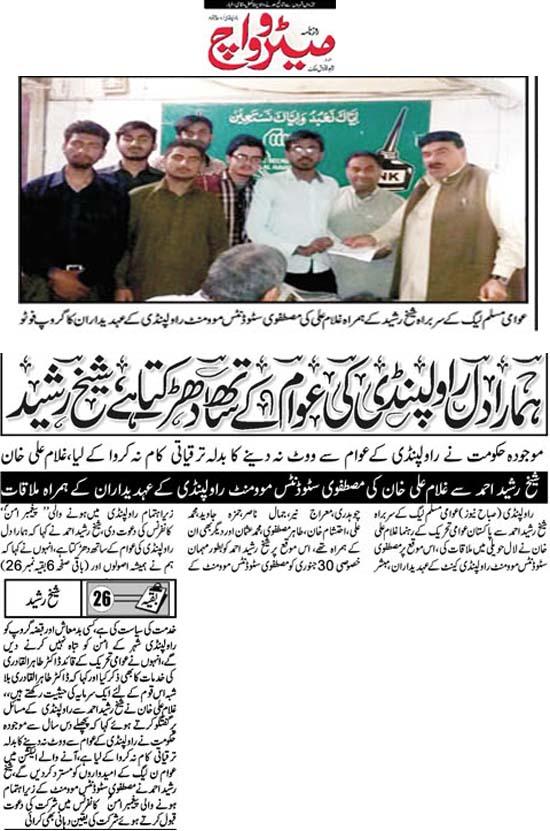 Minhaj-ul-Quran  Print Media Coverage Daily Metrowatchh Front Page