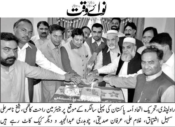 Minhaj-ul-Quran  Print Media Coverage Daily Nawaiwaqt Page 5 (Ali FoTo)