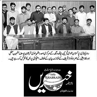 تحریک منہاج القرآن Minhaj-ul-Quran  Print Media Coverage پرنٹ میڈیا کوریج DAILY KHABRAIN PAGE-03