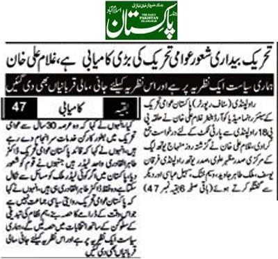 تحریک منہاج القرآن Minhaj-ul-Quran  Print Media Coverage پرنٹ میڈیا کوریج Daily jinah Page 2