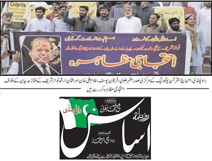 Minhaj-ul-Quran  Print Media CoverageDAILY ASAS PAGE-02