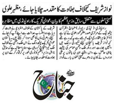 Minhaj-ul-Quran  Print Media CoverageDAILY JINNAH PAGE-02